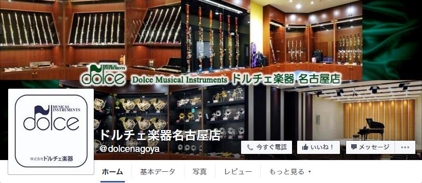 ドルチェ楽器 名古屋店