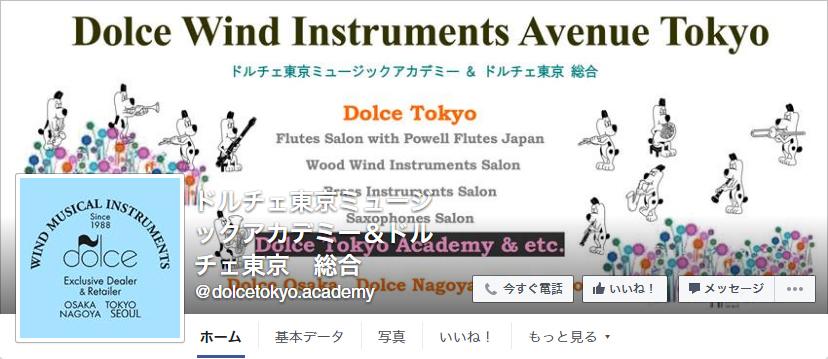 ドルチェ楽器 東京店