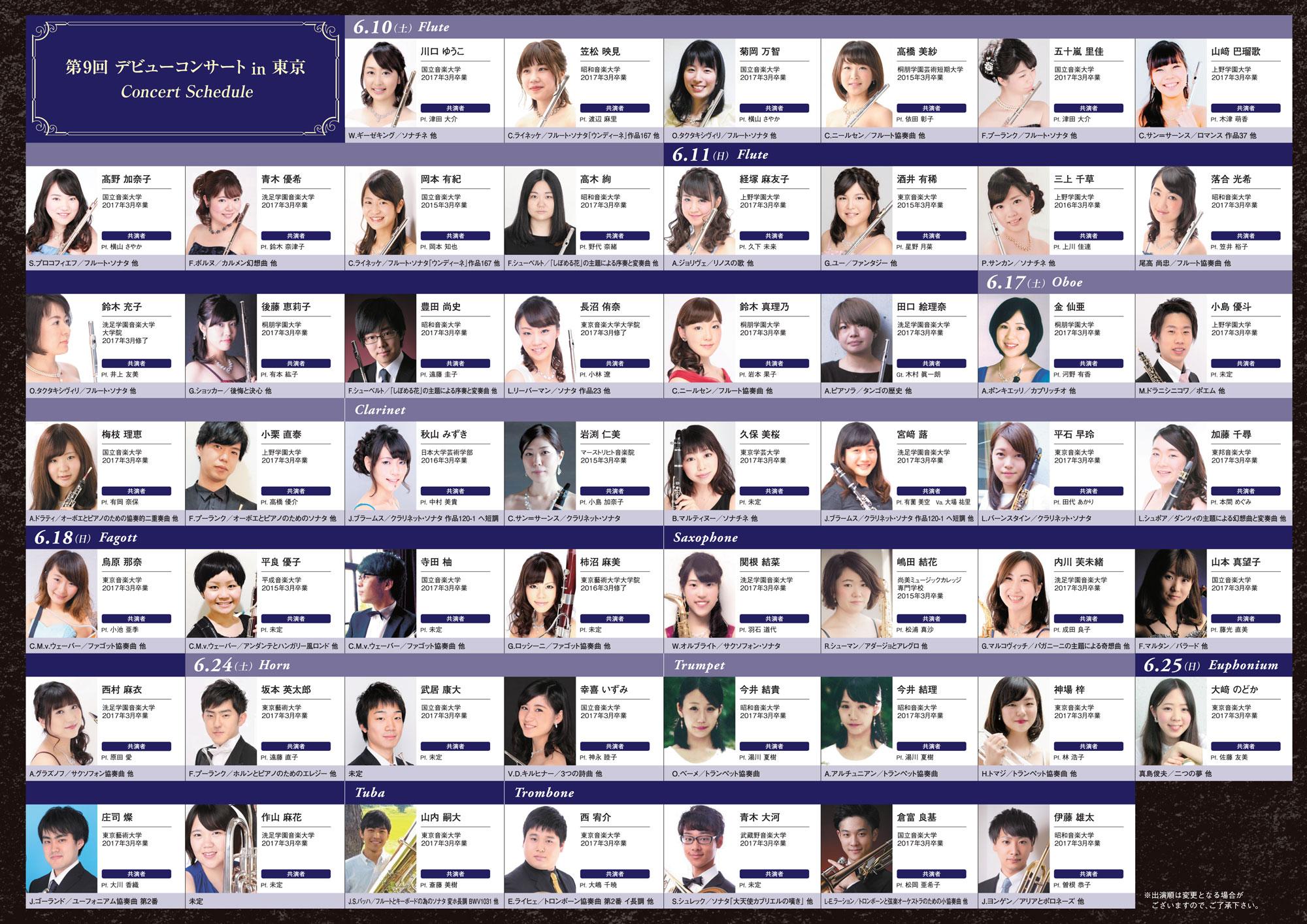 201706debut-tokyo