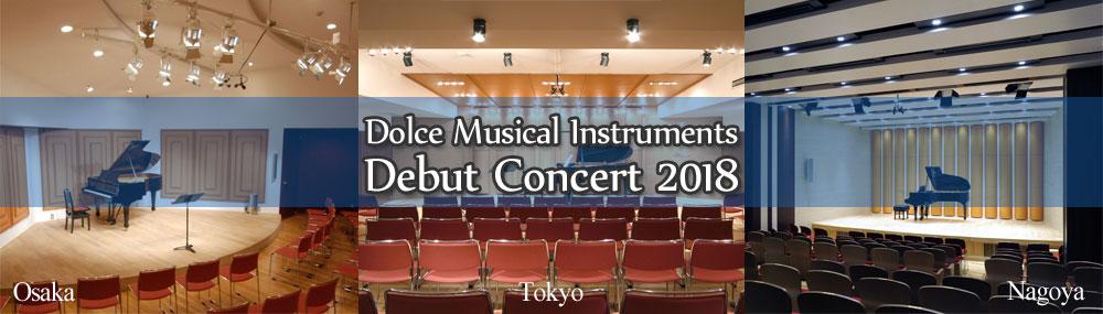 デビューコンサート2018トップ
