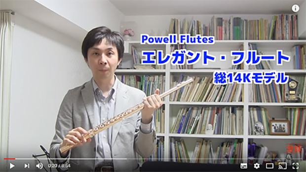 tachibana-powell-elegant-flute