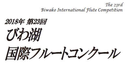 biwako-flute-top