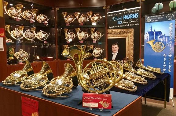 nagoya horn fair 2018
