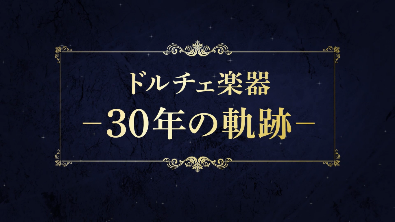 ドルチェ楽器創業30周年記念動画