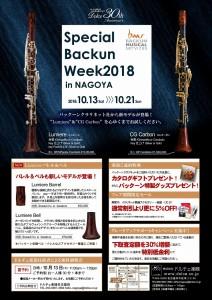 バックーンweek2018チラシ-1