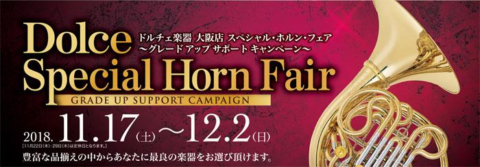 hornfair-title