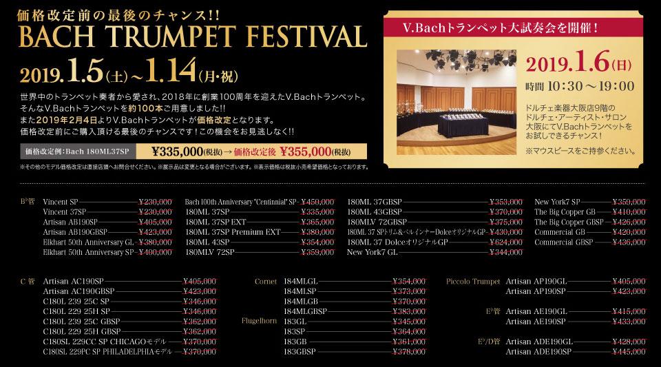 trumpet-fair2019-bach