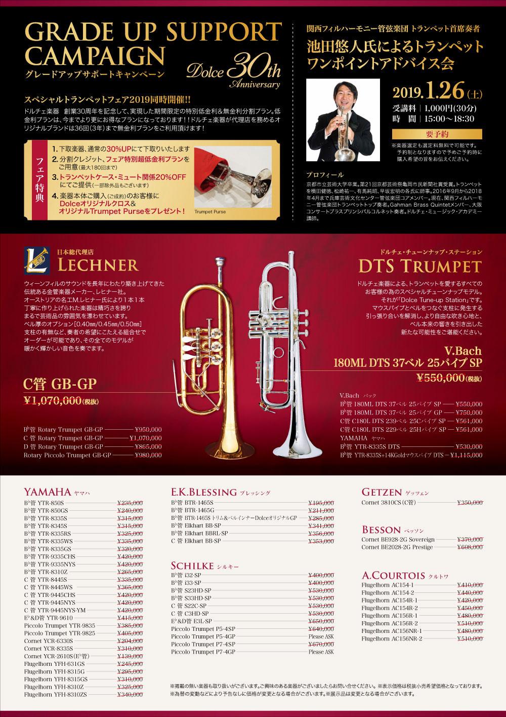 trumpet-fair2019-shosai