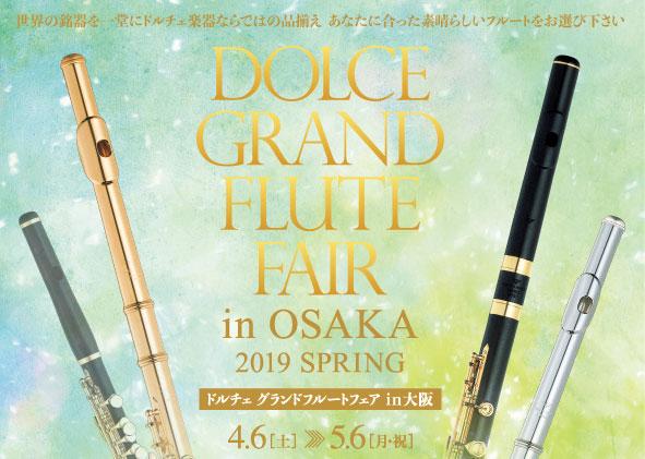 フルートフェア大阪2019春