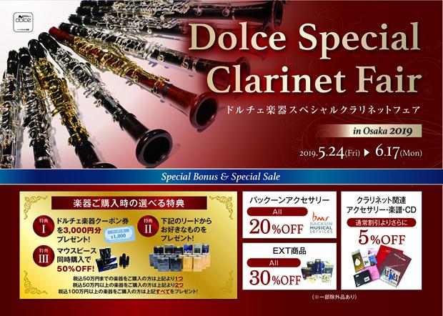 クラリネットフェア大阪