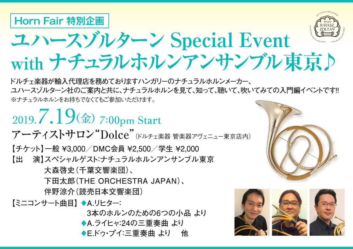 201907hornfair-event