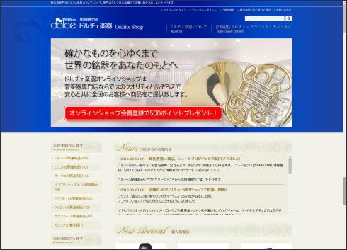 ドルチェ楽器webショップ