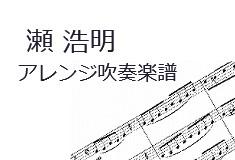 瀬浩明アレンジ吹奏楽譜