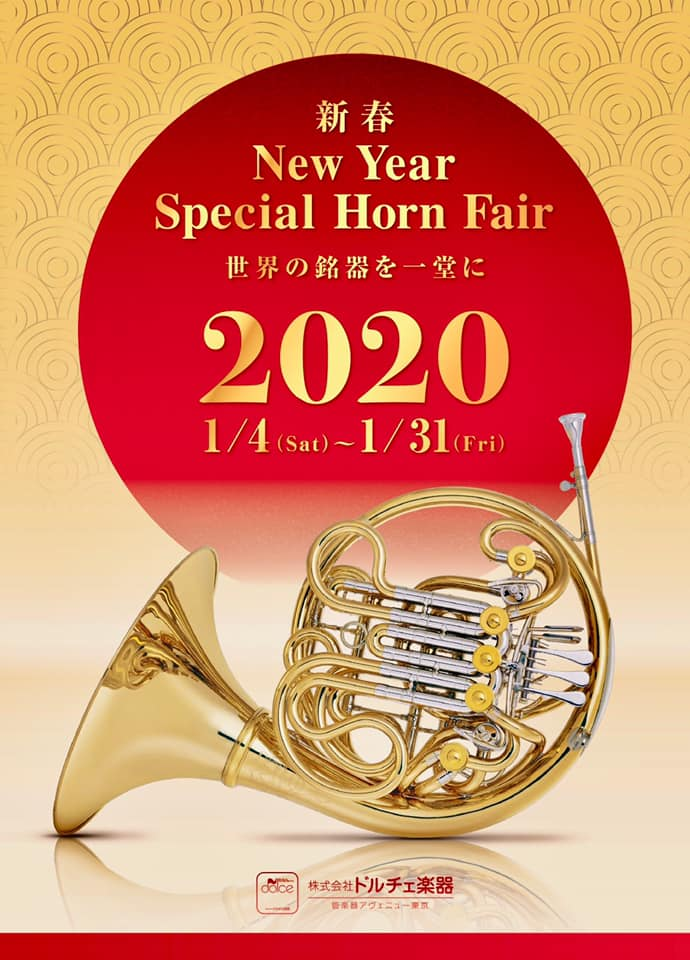 202001hornfair-omote