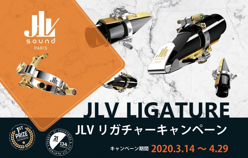 JLVリガチャーキャンペーンチラシ