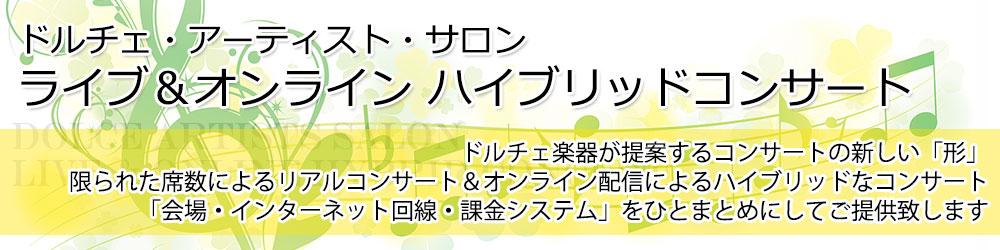 ライブ&オンラインハイブリッドコンサート