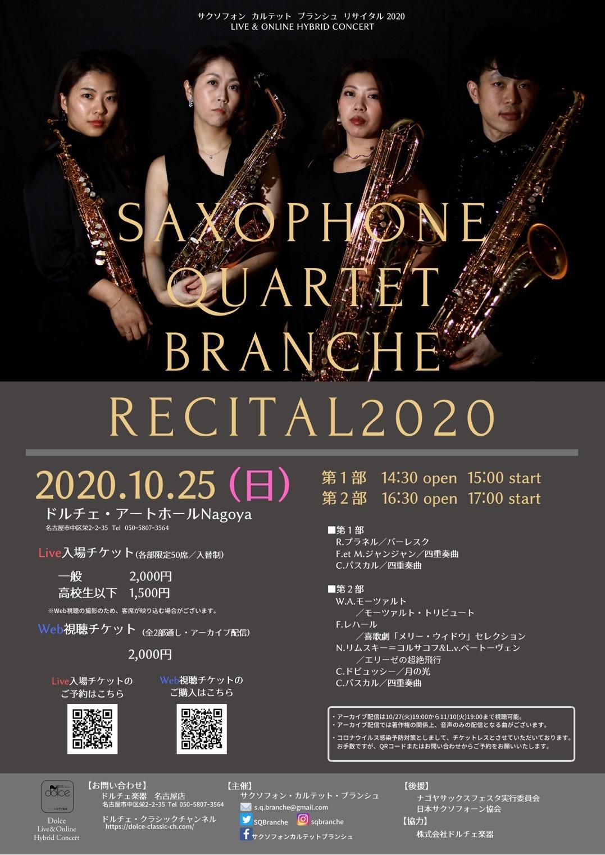 20201025_BrancheSQ