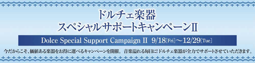 スペシャルサポートキャンペーンⅡ