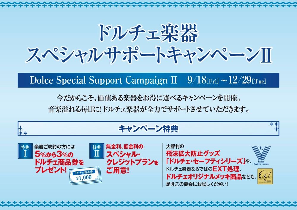 スペシャル・サポートキャンペーンバナー