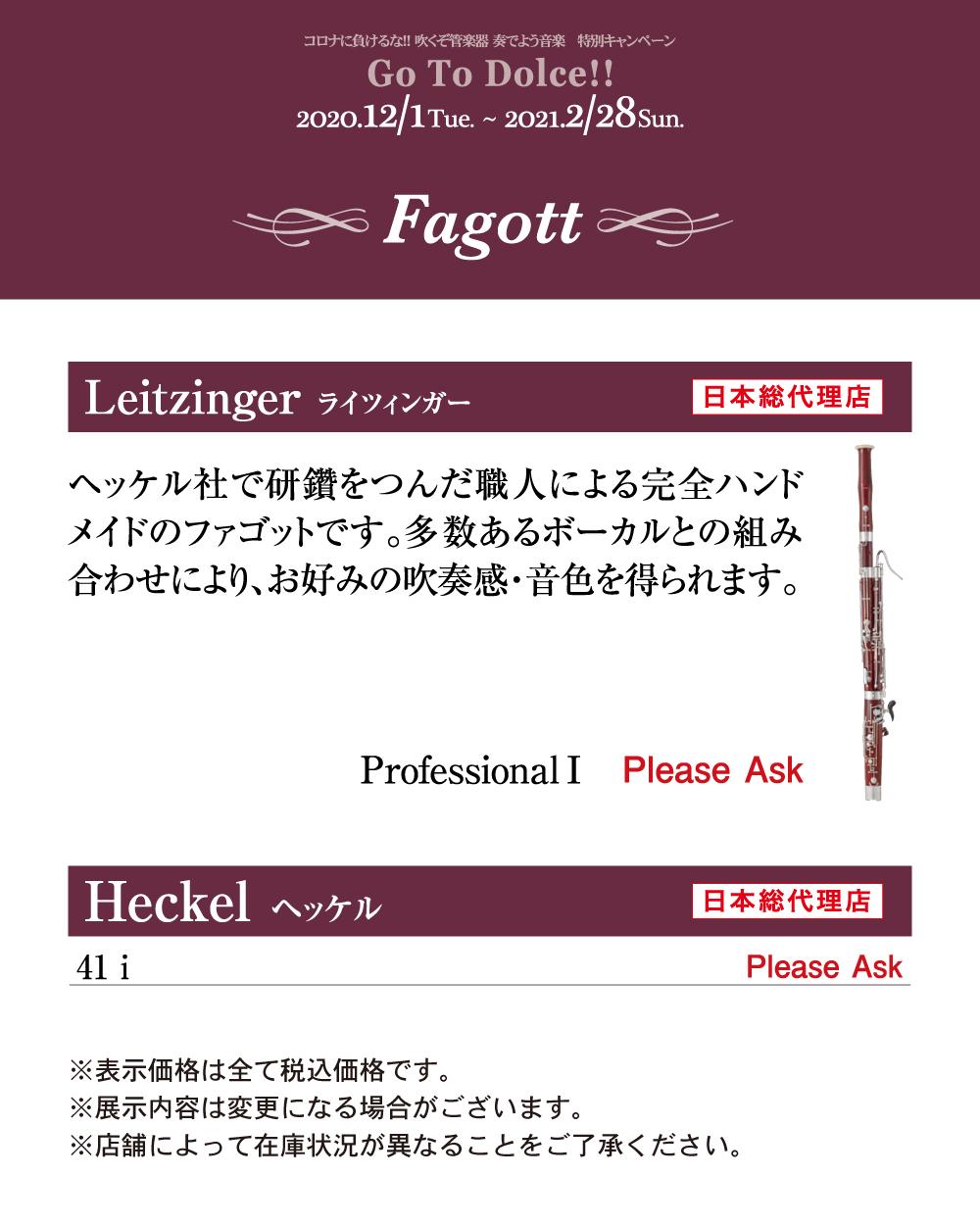ファゴット