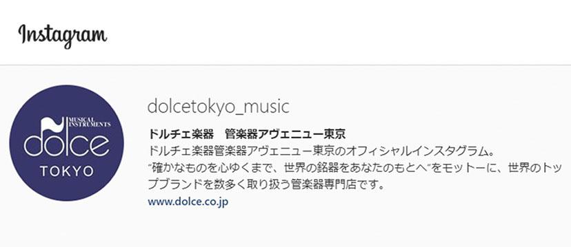 ドルチェ楽器 東京店 インスタグラム