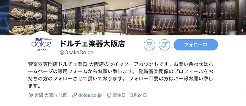 ドルチェ楽器 大阪店 ツイッター