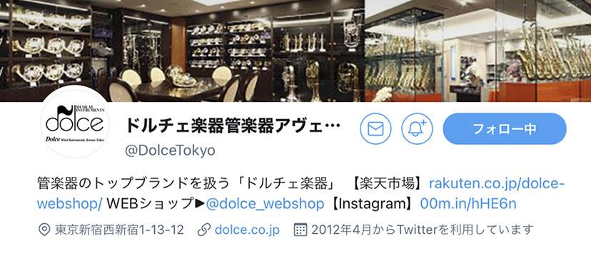 ドルチェ楽器 東京店 ツイッター