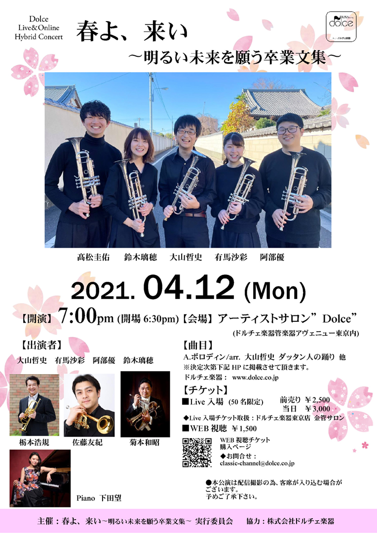 20210412_Haruyokoi_3