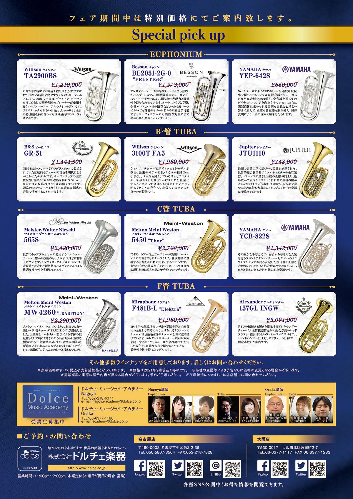 名古屋&大阪EUPH&TUBAフェアチラシ表
